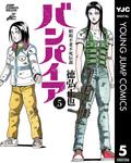 昭和不老不死伝説 バンパイア 5-電子書籍
