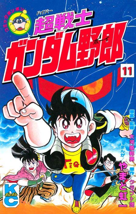 超戦士 ガンダム野郎(11)-電子書籍-拡大画像