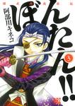 姫武将政宗伝 ぼんたん!! (3)-電子書籍