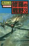 修羅の戦野3 北満州追撃戦-電子書籍