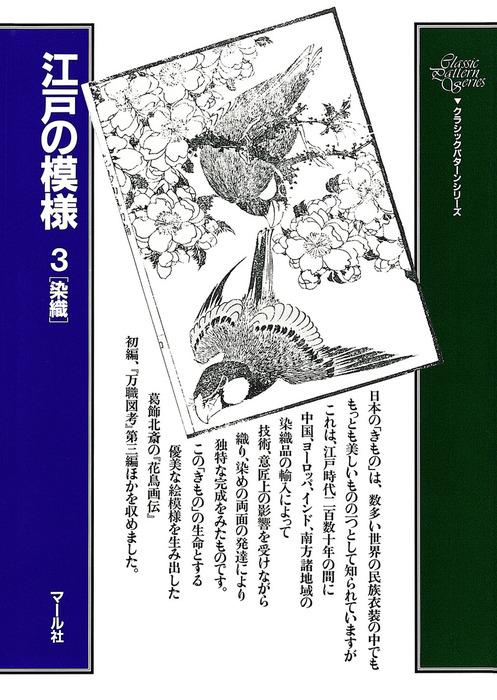 江戸の模様(3)染織拡大写真