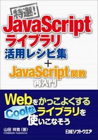 特選!JavaScriptライブラリ活用レシピ集+JavaScript関数再入門(日経BP Next ICT選書)-電子書籍