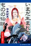 タルカス伝(1) いまだ生まれぬものの伝説-電子書籍