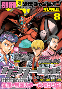別冊少年チャンピオン2016年08月号-電子書籍