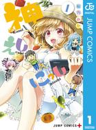 「神えしにっし(ジャンプコミックスDIGITAL)」シリーズ