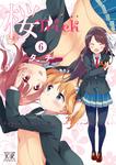 桜Trick 6巻-電子書籍