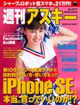 週刊アスキー No.1075 (2016年4月19日発行)-電子書籍