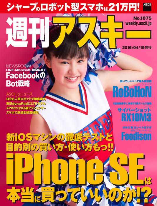 週刊アスキー No.1075 (2016年4月19日発行)拡大写真