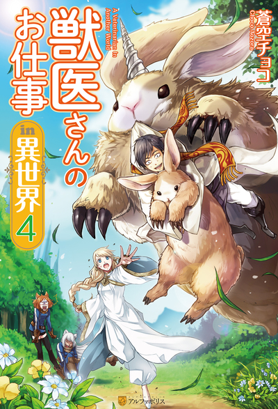 獣医さんのお仕事in異世界4-電子書籍