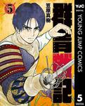 群青戦記 グンジョーセンキ 5-電子書籍