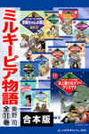【合本版】ミルキーピア物語-電子書籍