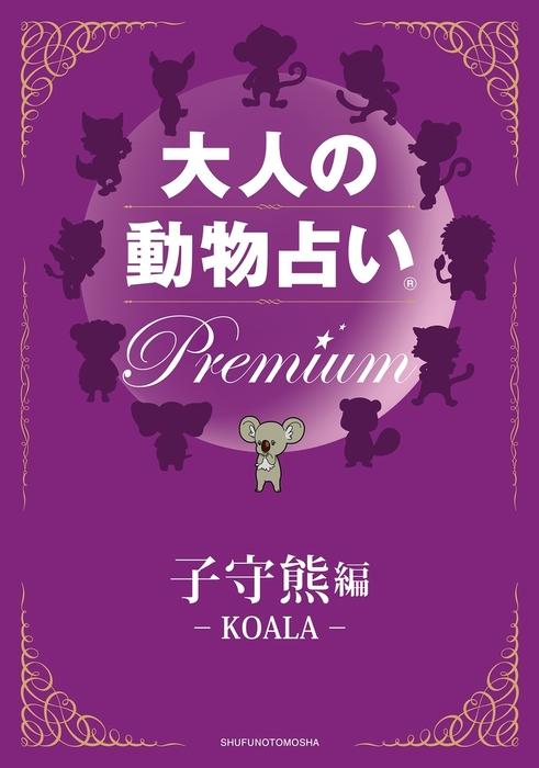大人の動物占い Premium【分冊版 子守熊】拡大写真