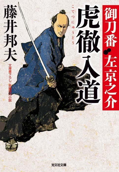 虎徹入道~御刀番 左京之介(四)~拡大写真