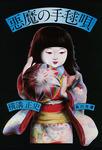 金田一耕助ファイル12 悪魔の手毬唄-電子書籍