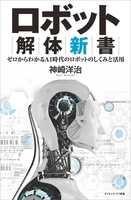 ロボット解体新書 ゼロからわかるAI時代のロボットのしくみと活用-電子書籍-拡大画像