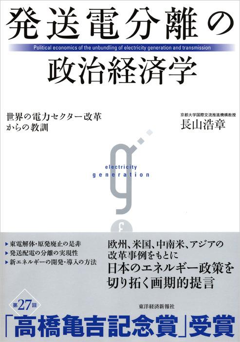 発送電分離の政治経済学―世界の電力セクター改革からの教訓-電子書籍-拡大画像