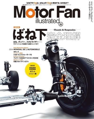 Motor Fan illustrated Vol.98-電子書籍