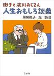 徹子と淀川おじさん 人生おもしろ談義-電子書籍