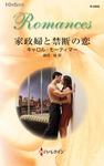 家政婦と禁断の恋-電子書籍