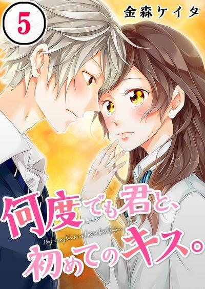 何度でも君と、初めてのキス。【フルカラー】(5)-電子書籍