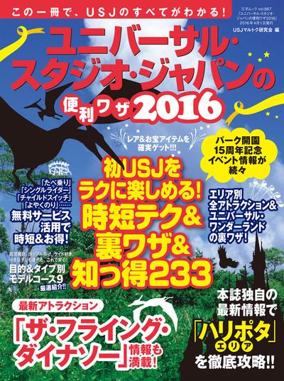 ユニバーサル・スタジオ・ジャパンの便利ワザ2016-電子書籍