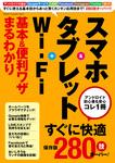 スマホ&タブレット+Wi‐Fi 基本&便利ワザまるわかり-電子書籍