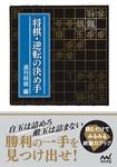 将棋・逆転の決め手-電子書籍