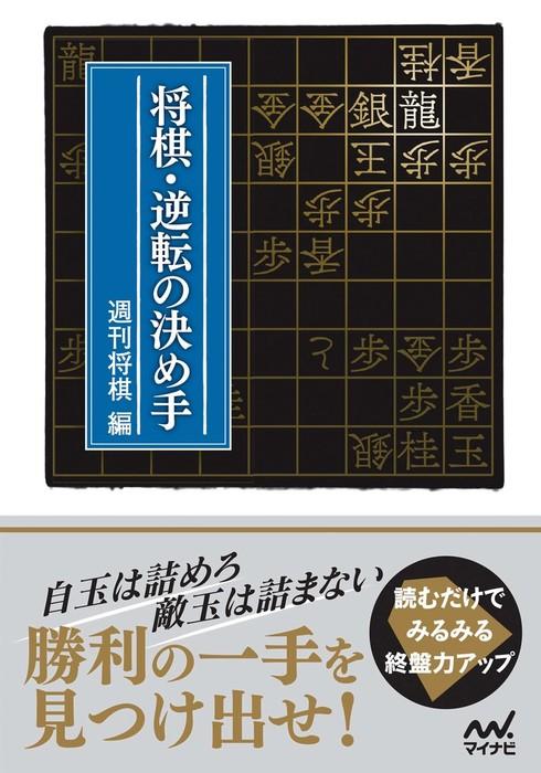 将棋・逆転の決め手-電子書籍-拡大画像