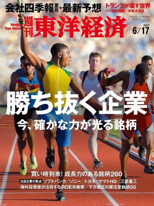週刊東洋経済 2017年6月17日号-電子書籍-拡大画像