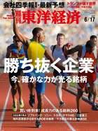 週刊東洋経済 2017年6月17日号