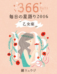 鏡リュウジ 毎日の星語り2016 乙女座-電子書籍