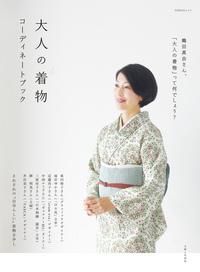 大人の着物 コーディネートブック-電子書籍