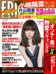 FRIDAY (フライデー) 2017年1・2号 1月6日・13日号-電子書籍