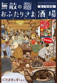 無敵のおふたりさま酒場~おじさんぶるぶるまっぷ~電子特別版-電子書籍