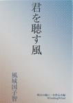 君を聴す風 -明日の風に・中世心火編--電子書籍
