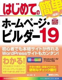 はじめてのホームページ・ビルダー19-電子書籍