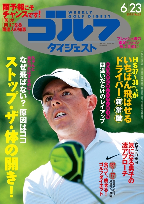 週刊ゴルフダイジェスト 2015/6/23号-電子書籍-拡大画像