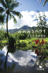 ゆめみるハワイ-電子書籍