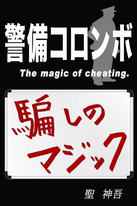 警備コロンボ -騙しのマジック-拡大写真