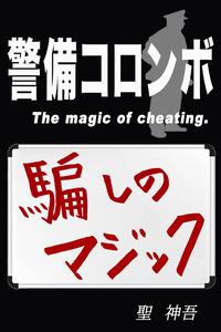 警備コロンボ -騙しのマジック--電子書籍