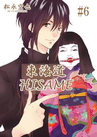 東海道HISAME 6巻-電子書籍