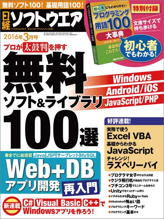 日経ソフトウエア 2016年 3月号 [雑誌]拡大写真