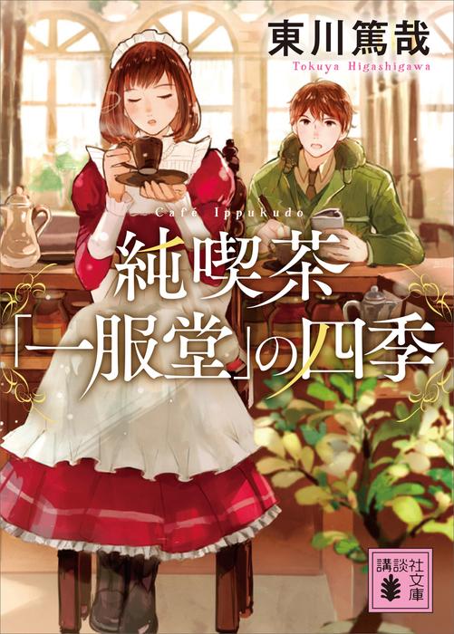 純喫茶「一服堂」の四季-電子書籍-拡大画像