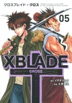 XBLADE + ―CROSS―(5)-電子書籍
