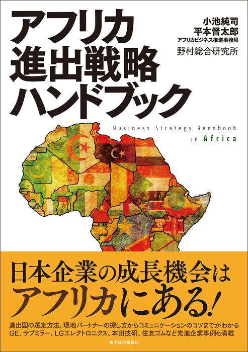 アフリカ進出戦略ハンドブック拡大写真