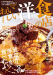 おいしい洋食の店 首都圏版-電子書籍