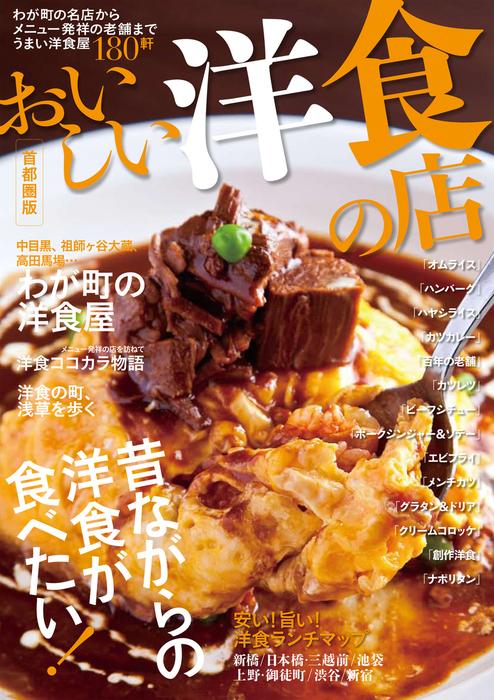 おいしい洋食の店 首都圏版拡大写真