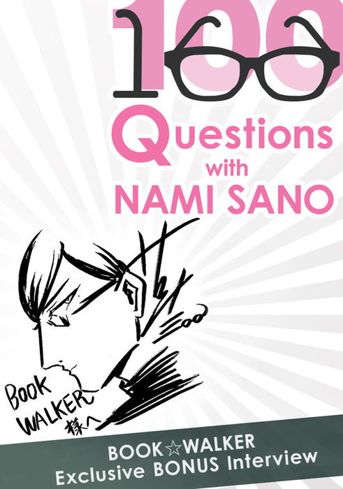 BookWalker Exclusive: 100 Questions with Nami Sano [Bonus Interview]拡大写真