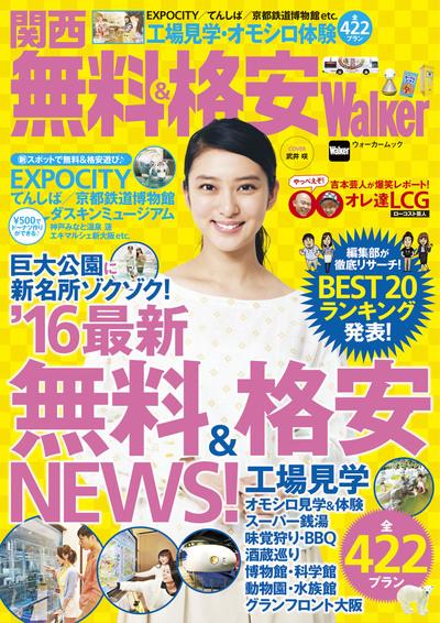 関西 無料&格安Walker KansaiWalker特別編集-電子書籍