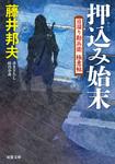 日溜り勘兵衛極意帖 : 10 押込み始末-電子書籍